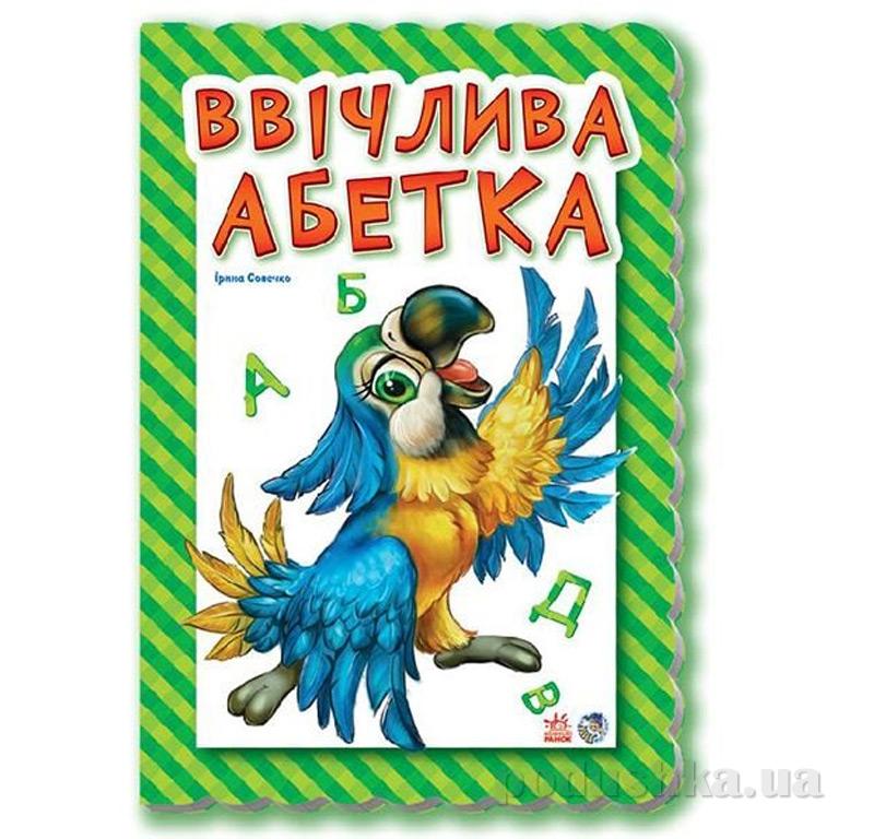 Детская книга Азбука: Вежливая азбука, М327009У