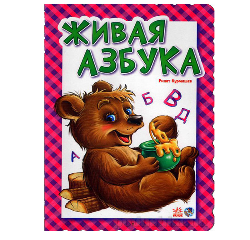 Детская книга Азбука: Живая азбука, М327006Р
