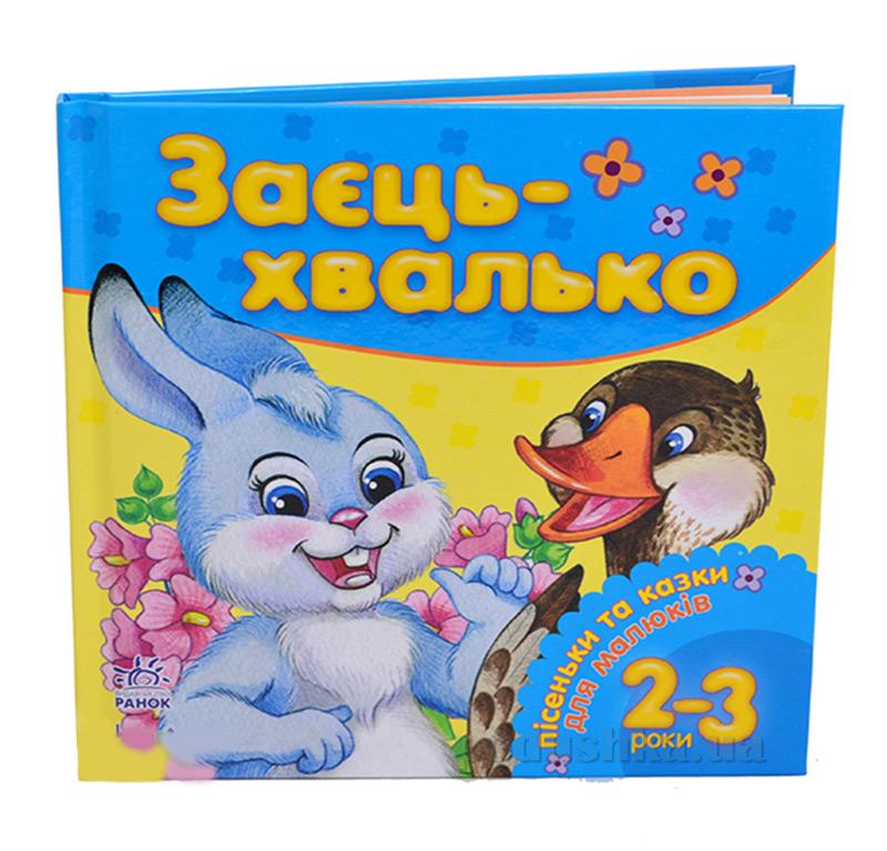 Детская книга Читаем малышам: Заяц-хвастун, К12084У