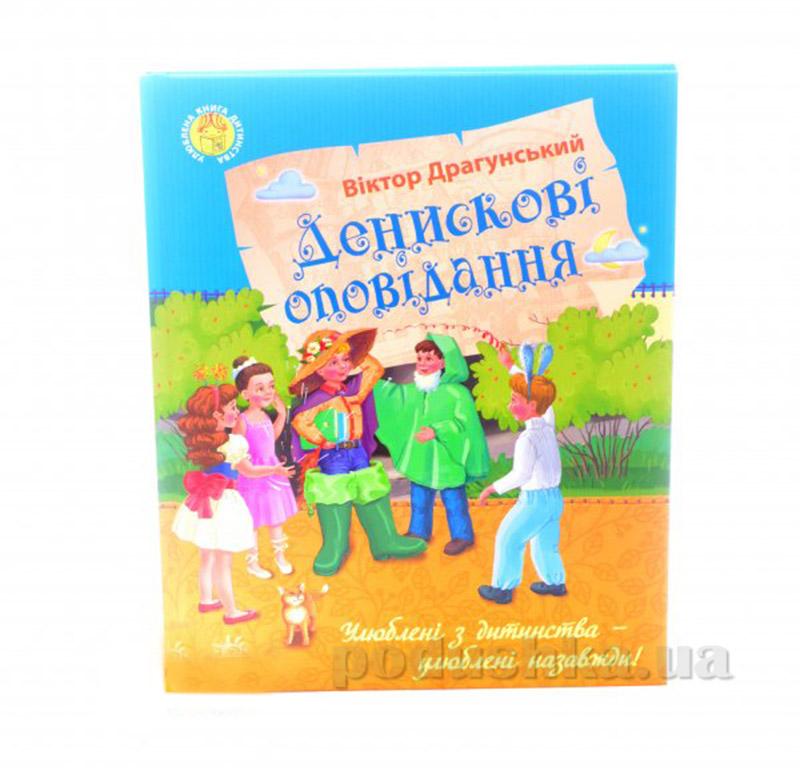 Детская книга Денискины рассказы укр Ч179018У