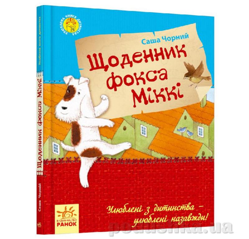Детская книга Дневник Фокса Микки укр Р136005У