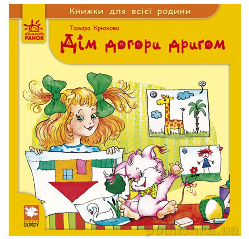 Детская книга Дом вверх дном Тамара Крюкова Я16609У
