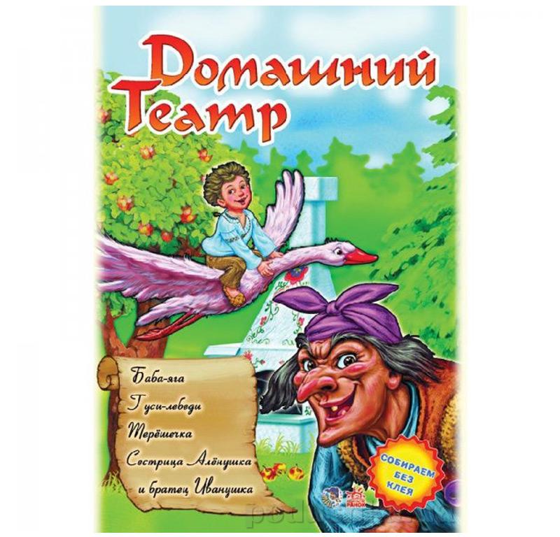 Детская книга Домашний театр: Баба-Яга, Гуси-лебеди, Терешечка выпуск 5 А403005Р
