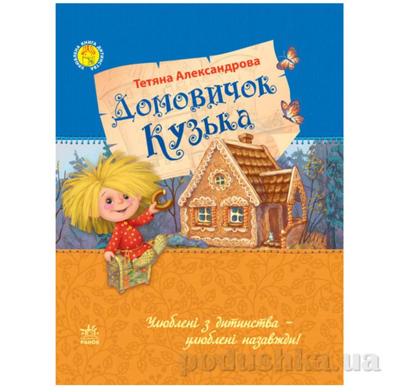 Детская книга Домовичок Кузька укр Ч179014У