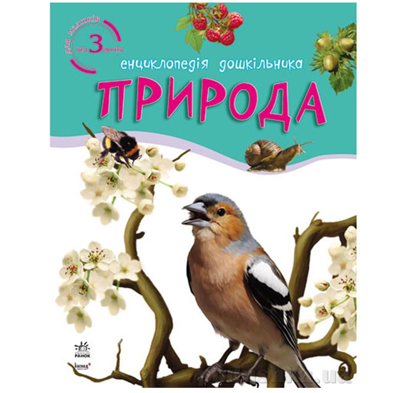 Детская книга Энциклопедия дошкольника: Природа, К15182У