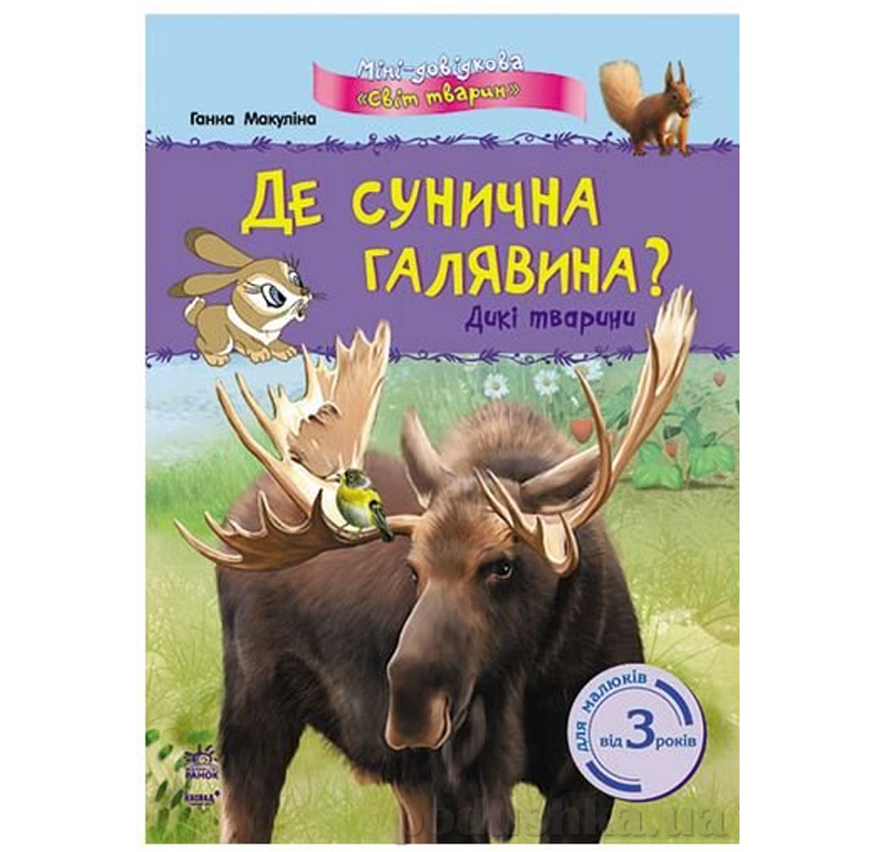 Детская книга Мир животных: Где земляничная поляна? Дикие животные К181004У