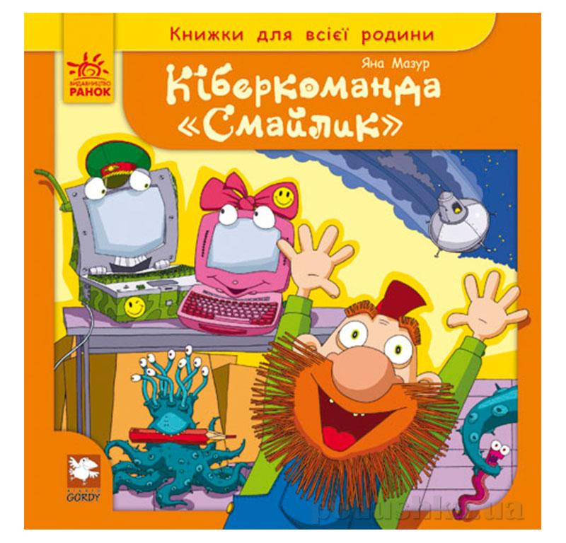 Детская книга Киберкоманда Смайлик Я.Ю.Мазур и С.В.Ходос Я16629У