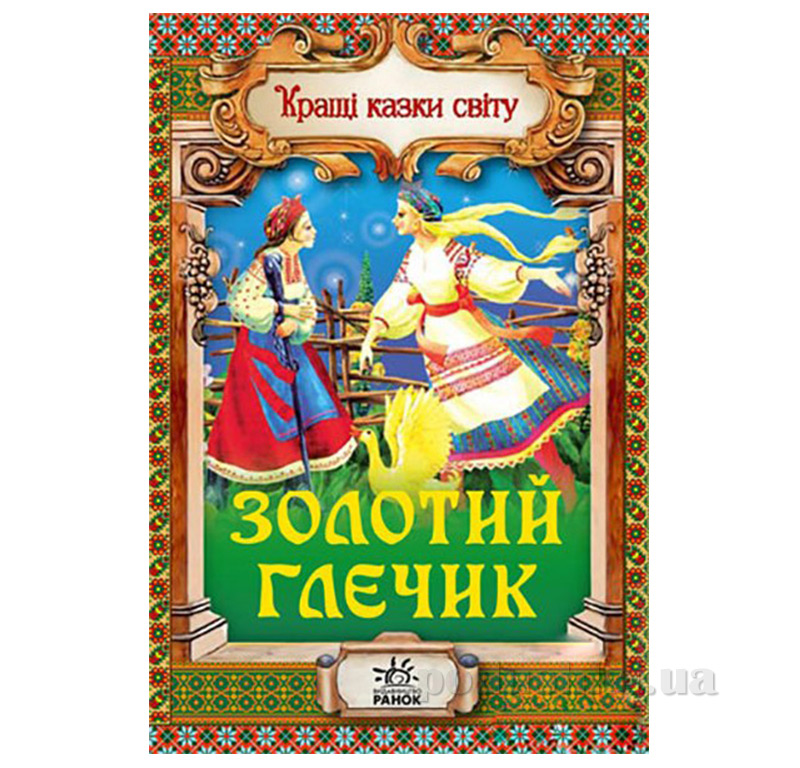 Детская книга Лучшие сказки мира: Золотой кувшин Н.В. Биричева Р5002У