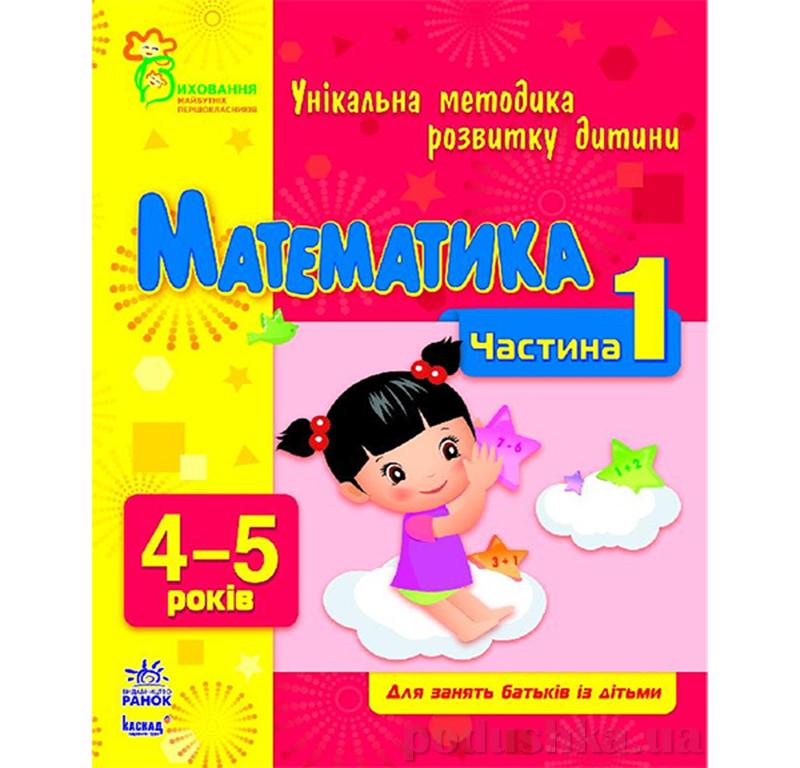 Детские прописи: Математика 4-5, Часть 1, К413005У
