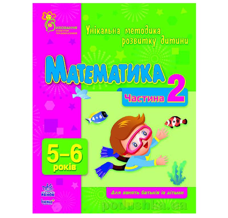 Детские прописи: Математика 5-6, Часть 2, К413007У