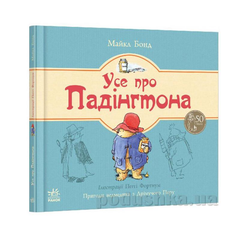 Детская книга Медвежонок Падингтон, все про Падингтона Р144002У
