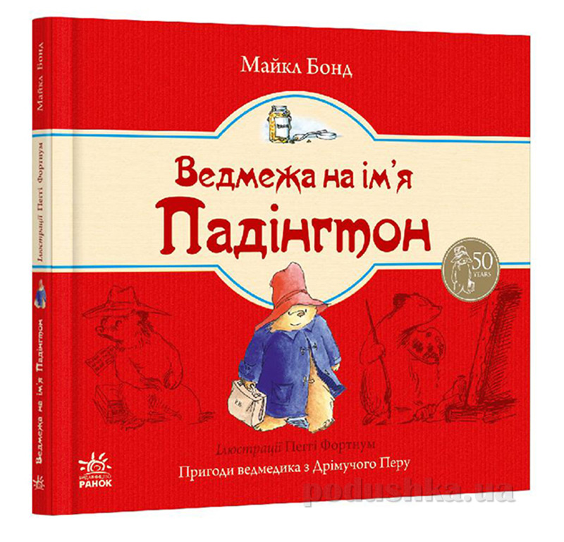 Детская книга Медвежонок по имени Падингтон, книга первая М. Бонд Р144001У