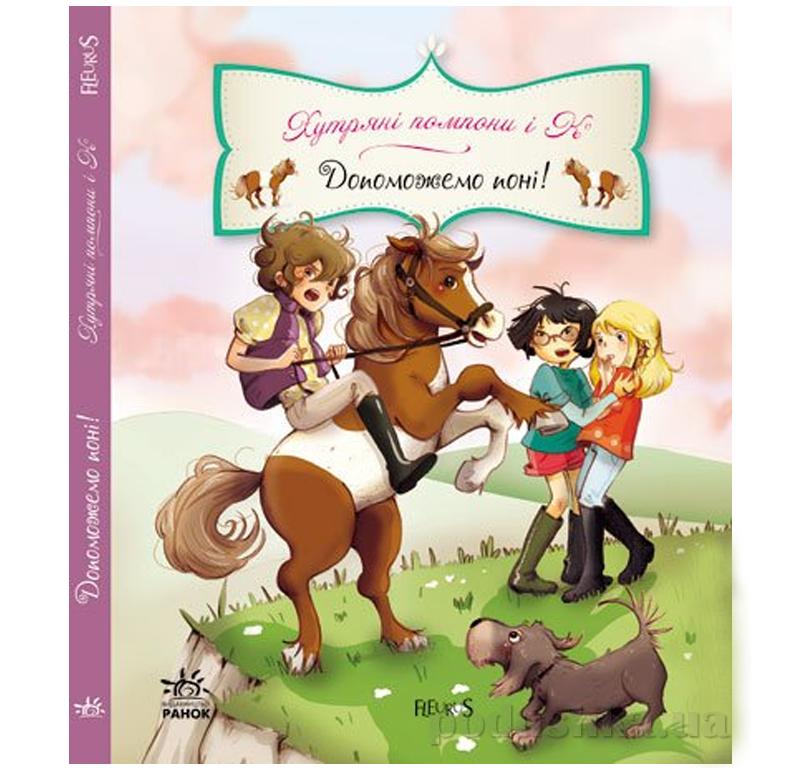 Детская книга: Меховые помпоны и К: Поможем пони Р384001У
