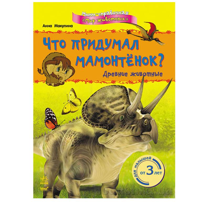 Детская книга Мини-справка Мир животных: Что придумал мамонтёнок? Древние животные, К181007Р