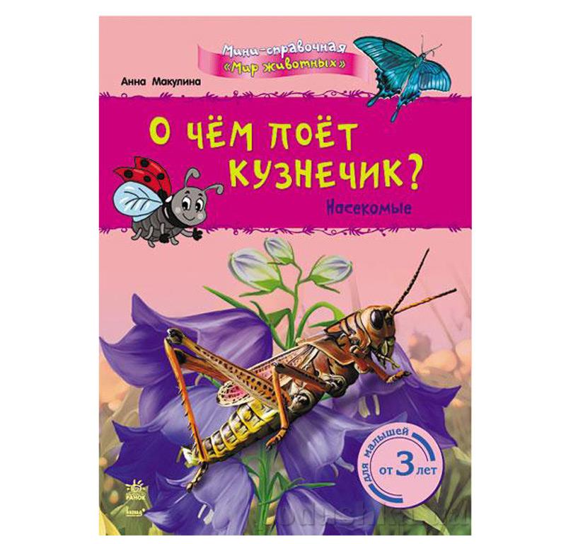 Детская книга Мини-справочник Мир животных: О чём поёт кузнечик? Насекомые К181009Р