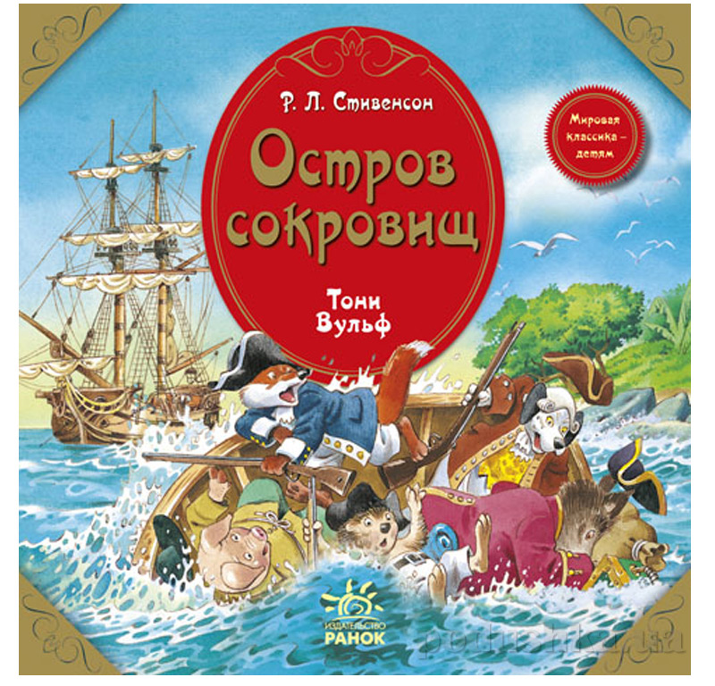 Детская книга Мировая классика детям: Остров сокровищ Р.Л. Стивенсон Я257007Р