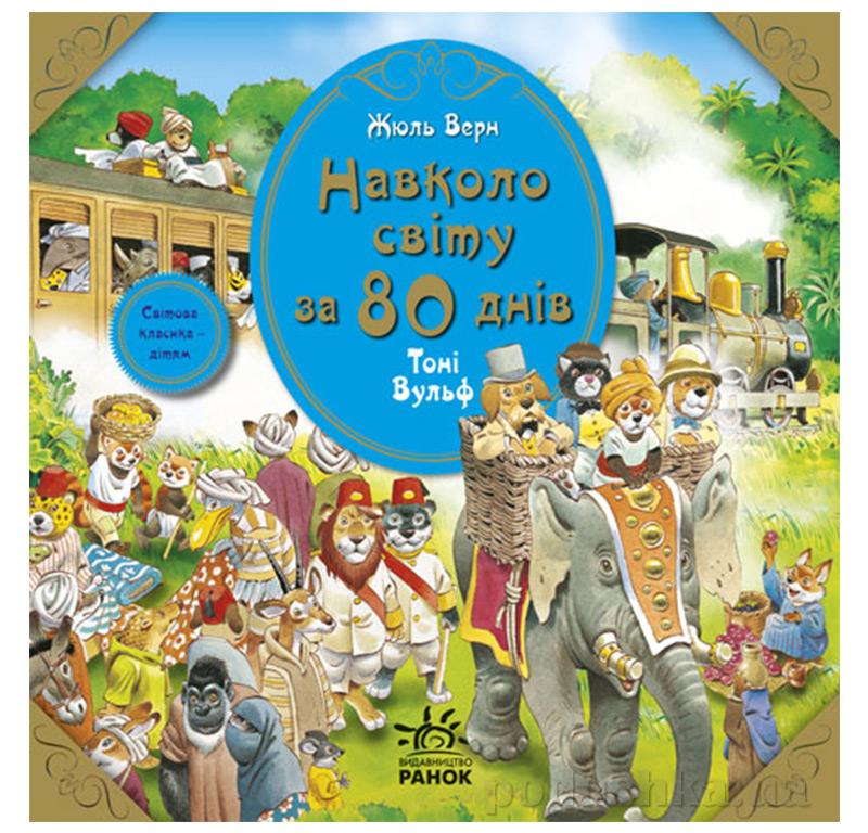 Детская книга Мировая классика детям: Вокруг света за 80 дней Ж. Верн Я257004У