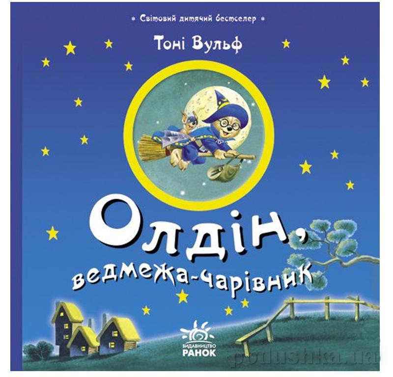 Детская книга Мировой детский бестселлер: Олдин Мишка-волшебник А.Казалис Я18271У