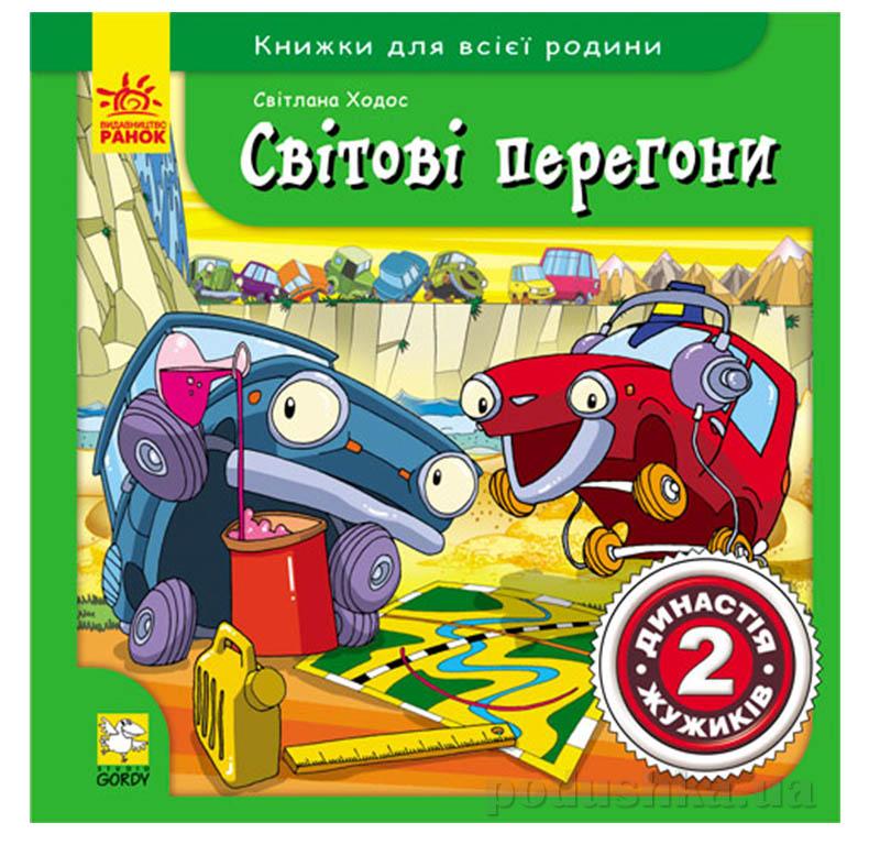 Детская книга Мировые гонки С.В.Ходос Я16128У