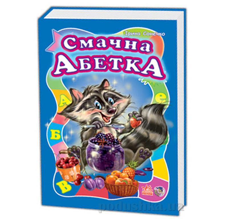 Детская книга Моя первая азбука Вкусная азбука А10668У