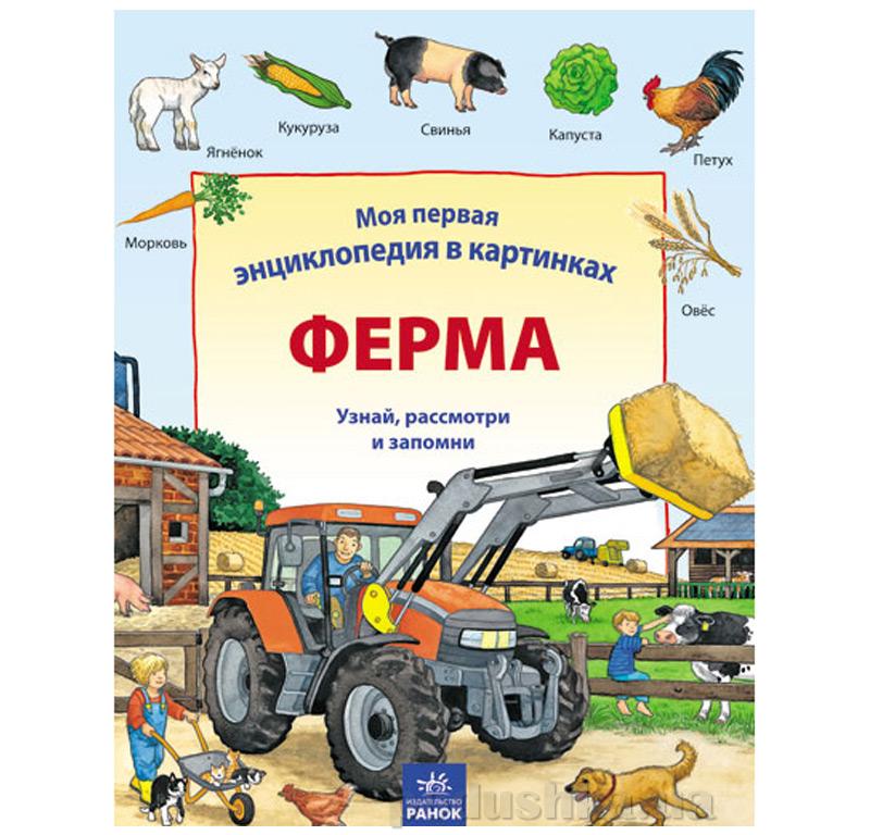 Детская книга Моя первая энциклопедия в картинках: Ферма Р121005Р
