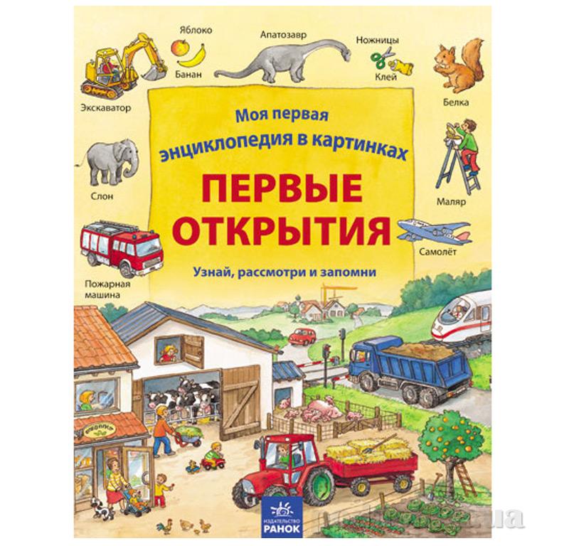 Детская книга Моя первая энциклопедия в картинках: Первые открытия Р121002Р