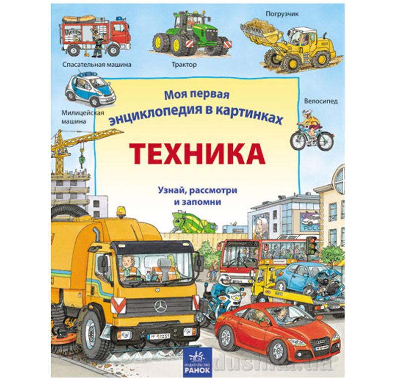 Детская книга Моя первая энциклопедия в картинках: Техника Р121007Р