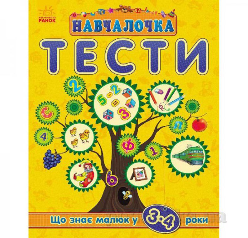 Детская книга Обучалочка Тесты: Что знает малыш в 3-4 года укр С479022У