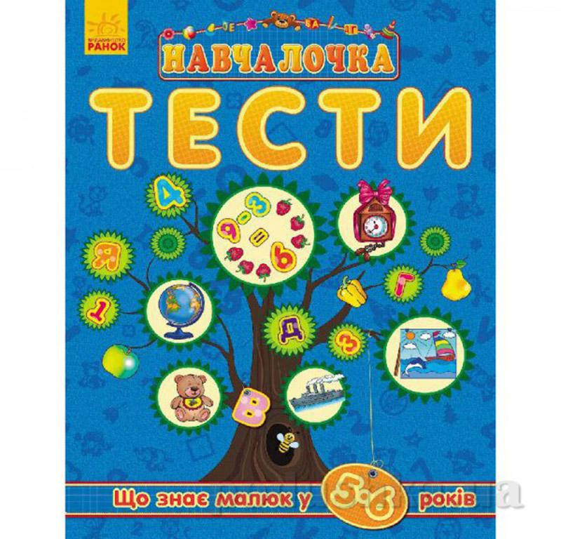 Детская книга Обучалочка Тесты: Что знает малыш в 5-6 лет укр С479024У