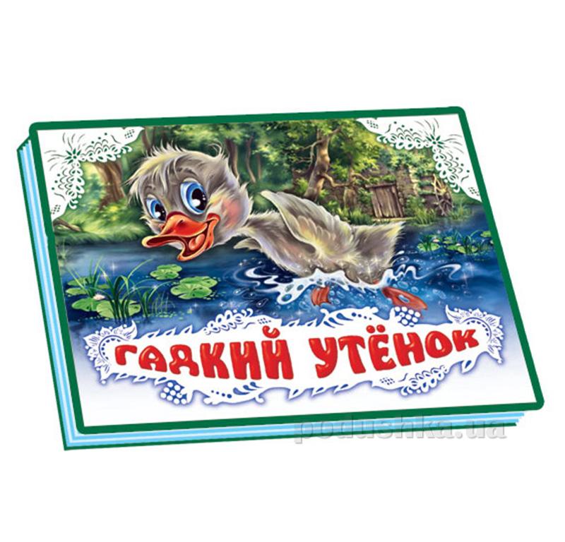 Детская книга Панорамка: Гадкий утенок В.Г. Маг А12865Р