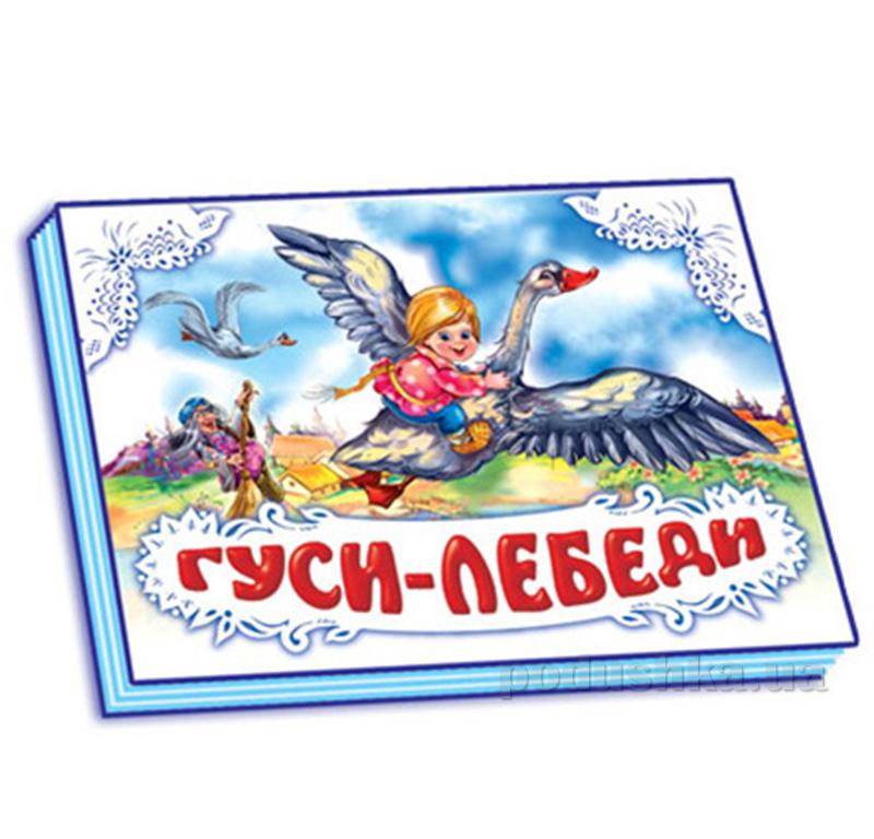 Детская книга Панорамка: Гуси-лебеди М249021Р