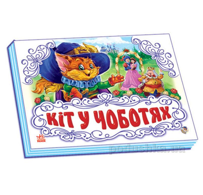 Детская книга Панорамка: Кот в сапогах  М16714У