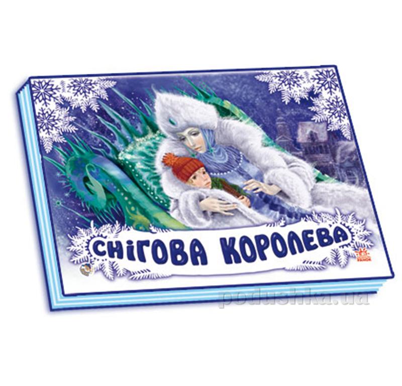 Детская книга Панорамка: Снежная королева М14146У