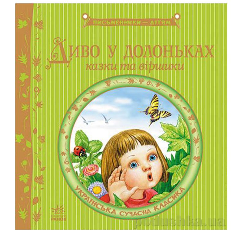 Детская книга Писатели - детям: Чудо в ладошках Н.В.Биричева Р137006У