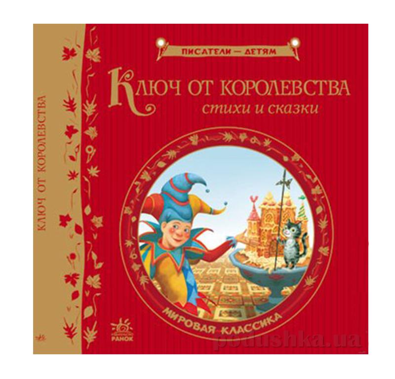 Детская книга Писатели - детям: Ключ от королевства. Мировая классика Р137002Р