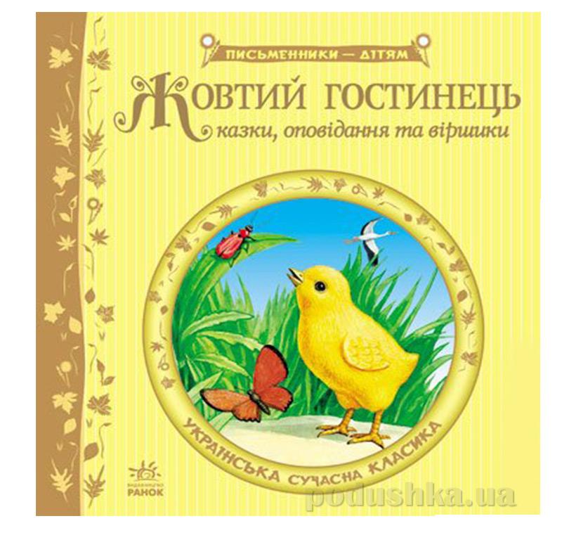 Детская книга Писатели - детям: Желтый гостинец Р137007У
