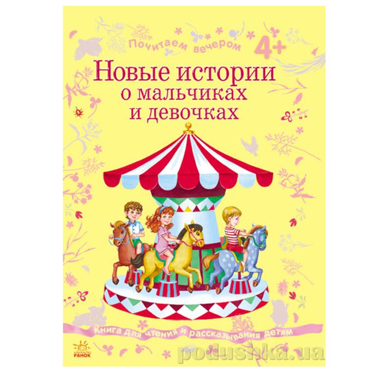 Детская книга Почитаем вечером: Новые истории о мальчиках и девочках Н.Я. Косэнко Ч127007Р