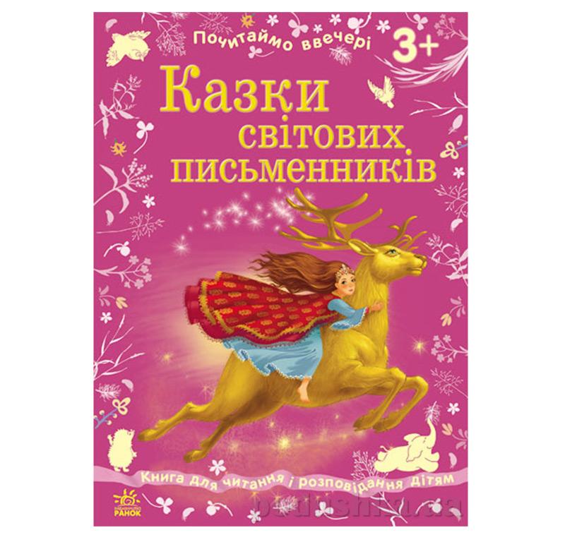 Детская книга Почитаем вечером Сказки мировых писателей Н.Я. Косэнко Ч127006У