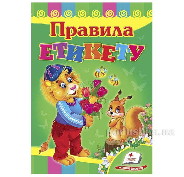 Детская книга Правила этикета Пегас 12166800