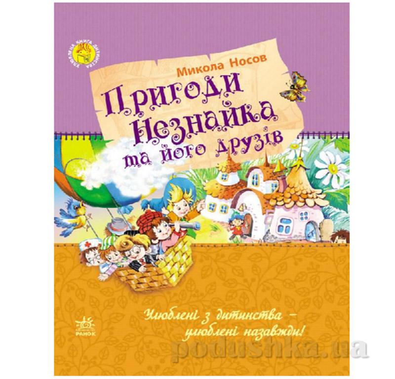 Детская книга Приключения Незнайки и его друзей укр Ч179015У