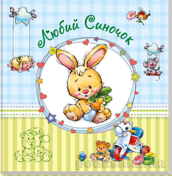 Детская книга Ранок Альбом для немовлят Любий синочок А230011У