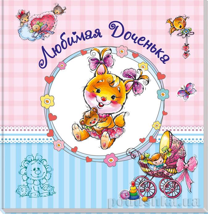 Детская книга Ранок Альбом новорожденного Любимая доченька А230010Р
