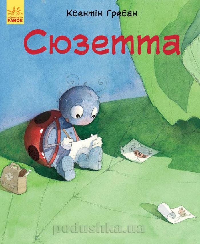 Детская книга Ранок Лагідні сторінки Сюзетта С678001У