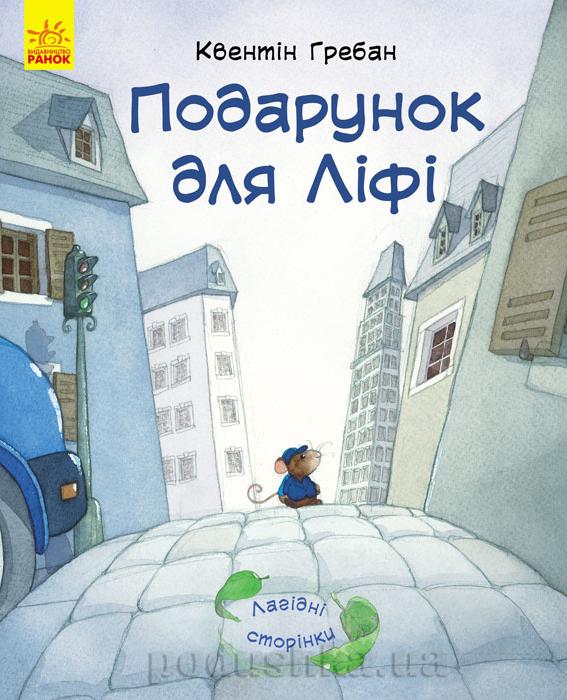 Детская книга Ранок Лагідні сторінки Подарунок для Ліфі С678005У