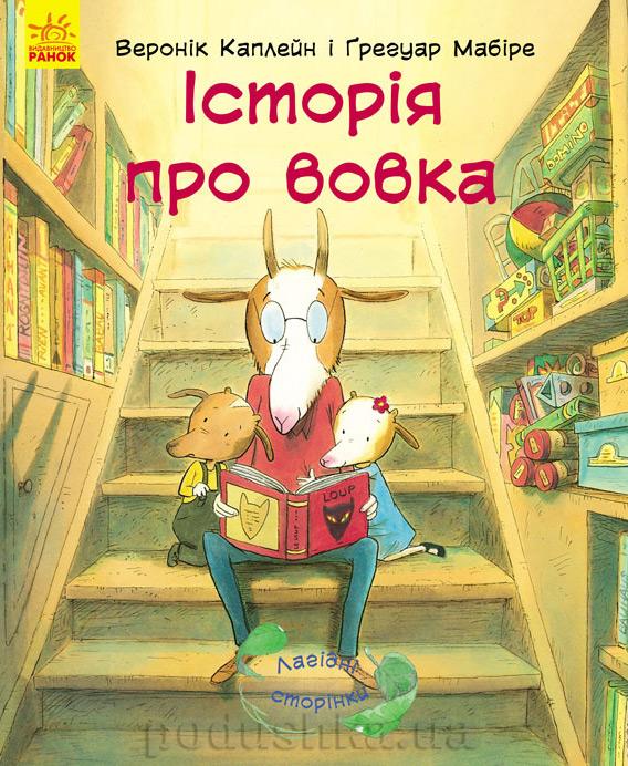 Детская книга Ранок Лагідні сторінки Історія про вовка С678006У