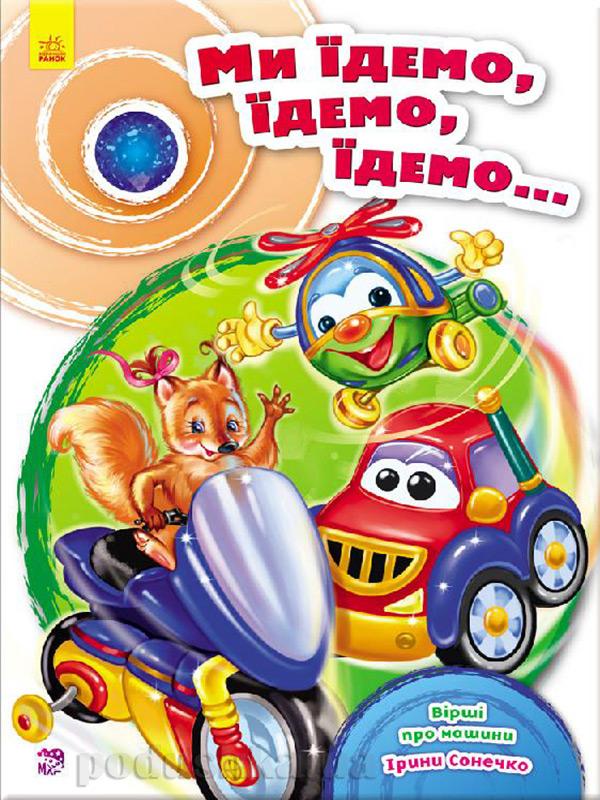 Детская книга Ранок Скарбничка віршів Ми їдемо їдемо їдемо А594006У