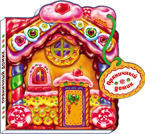 Детская книга Ранок Сказки-домики Пряничный домик М156003Р