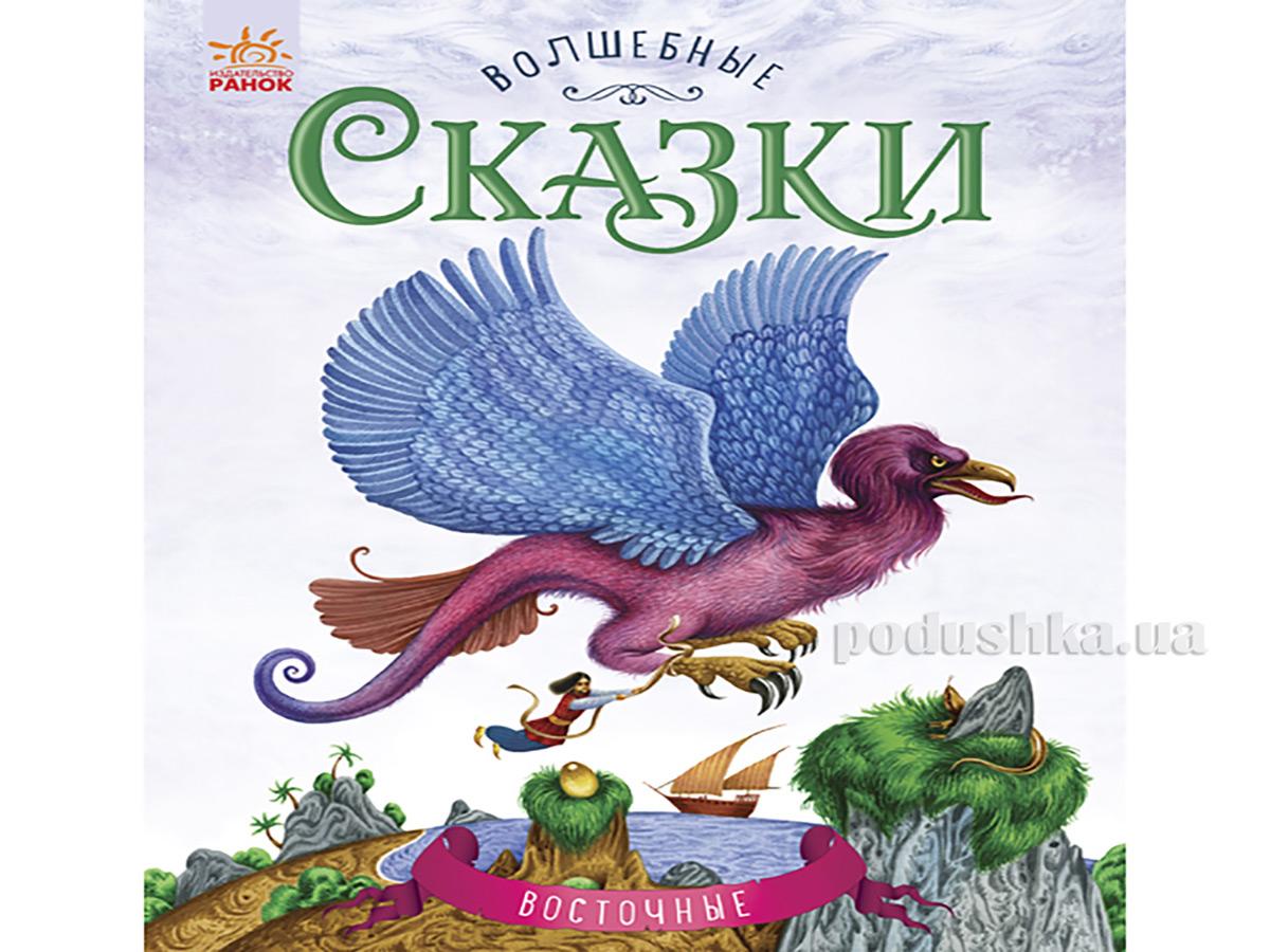 Детская книга Ранок Волшебные сказки Восточные С168011Р