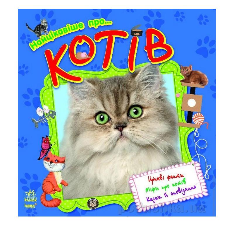 Детская книга Самое интересное: О ... Котах С14275У