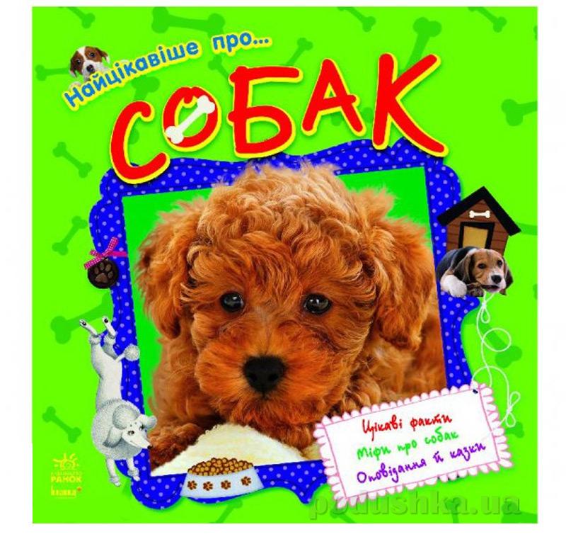 Детская книга Самое интересное: Про ... Собак С14280У